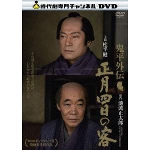 鬼平外伝 正月四日の客 [DVD] ggking