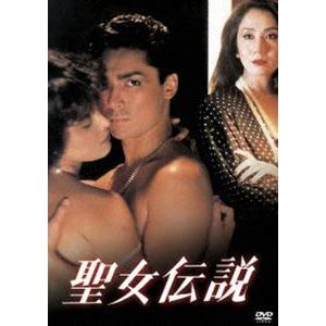 あの頃映画 松竹DVDコレクション 聖女伝説 [DVD] ggking
