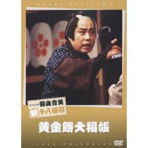 松竹新喜劇 藤山寛美 黄金餅大福帳 [DVD]|ggking