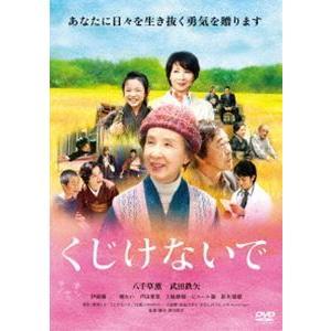 くじけないで [DVD]|ggking