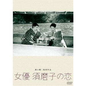 あの頃映画 松竹DVDコレクション 女優 須磨子の恋 [DVD]|ggking