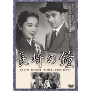 あの頃映画 松竹DVDコレクション 長崎の鐘 [DVD]|ggking