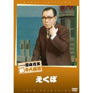 松竹新喜劇 藤山寛美 えくぼ [DVD]|ggking
