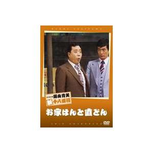 松竹新喜劇 藤山寛美 お家はんと直どん [DVD]|ggking