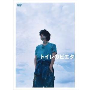 トイレのピエタ 豪華版 [DVD] ggking