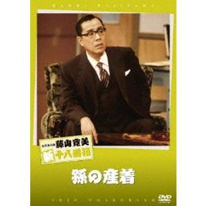 松竹新喜劇 藤山寛美 孫の産着 [DVD]|ggking