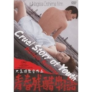 あの頃映画 松竹DVDコレクション 青春残酷物語 デジタル修復版 [DVD]|ggking