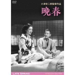 あの頃映画 松竹DVDコレクション 晩春 デジタル修復版 [DVD]|ggking