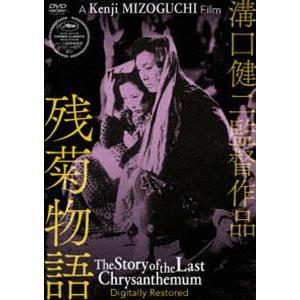 あの頃映画 松竹DVDコレクション 残菊物語 デジタル修復版 [DVD]|ggking