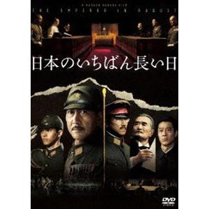 日本のいちばん長い日(DVD)|ggking