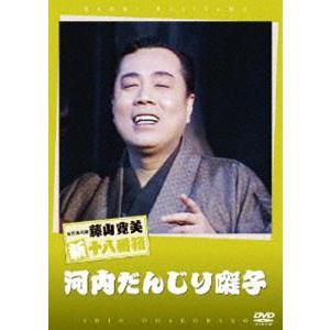 松竹新喜劇 藤山寛美 河内だんじり囃子 [DVD]|ggking