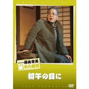 松竹新喜劇 藤山寛美 初午の日に [DVD]|ggking