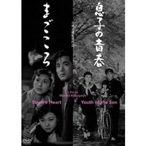 あの頃映画 松竹DVDコレクション 息子の青春/まごころ [DVD] ggking