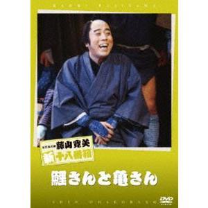 松竹新喜劇 藤山寛美 鯉さんと亀さん [DVD]|ggking