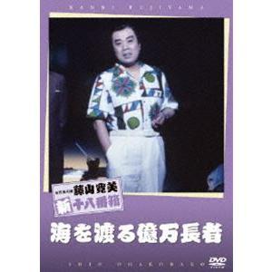 松竹新喜劇 藤山寛美 海を渡る億万長者 [DVD]|ggking