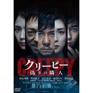 クリーピー 偽りの隣人 [DVD]|ggking
