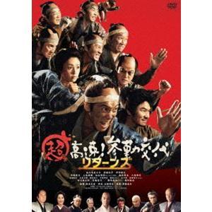 超高速!参勤交代 リターンズ [DVD]|ggking