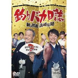 釣りバカ日誌 新入社員浜崎伝助 伊勢志摩で大漁! 初めての出張編 [DVD]|ggking