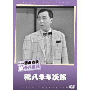 松竹新喜劇 藤山寛美 鴨八ネギ次郎 [DVD]|ggking