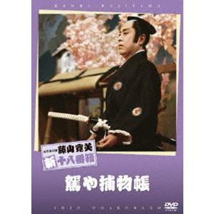 松竹新喜劇 藤山寛美 駕や捕物帳 [DVD]|ggking