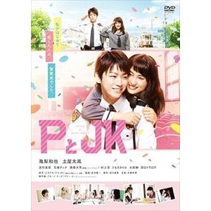 PとJK (通常盤) [DVD]|ggking