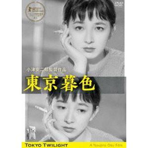 東京暮色 デジタル修復版 [DVD]|ggking