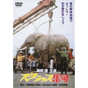 スクラップ集団 [DVD]|ggking