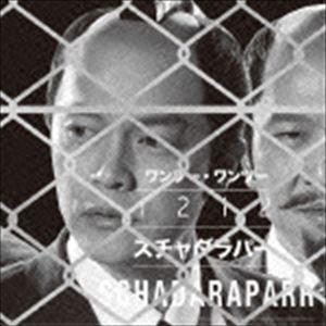 スチャダラパー / 1212(通常盤) [CD]|ggking