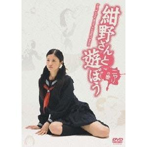 紺野さんと遊ぼう ニヤリの巻 [DVD]|ggking