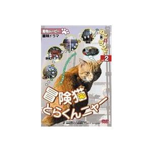 動物ムービー DVDシリーズねこ(猫)ざ ランド 2(冒険猫 とらくんニャー) [DVD]|ggking