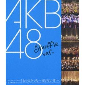 AKB48/ファーストコンサート 会いたかった〜柱はないぜ!〜 in 日本青年館 シャッフルバージョン [Blu-ray]|ggking