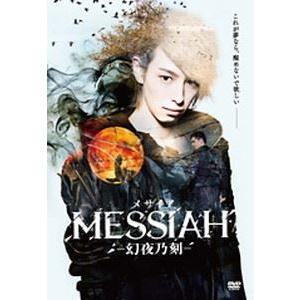 映画「メサイア-幻夜乃刻-」 [DVD]|ggking