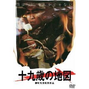 十九歳の地図 [DVD]|ggking