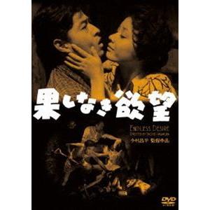 果しなき欲望 [DVD]|ggking