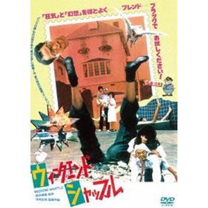 ウィークエンド・シャッフル HDニューマスター [DVD]|ggking