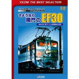 ビコムベストセレクション さようなら関門のEF30 〜昭和62年・関門トンネル専用機関車の記録〜 [DVD]|ggking
