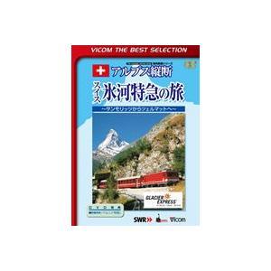 ビコムベストセレクション アルプス縦断 スイス氷河特急の旅 サンモリッツからツェルマットへ(数量限定生産) [DVD]|ggking