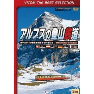 ビコムベストセレクション アルプスの登山鉄道 〜ヨーロッパの屋根を制覇する列車たち〜 [DVD]|ggking
