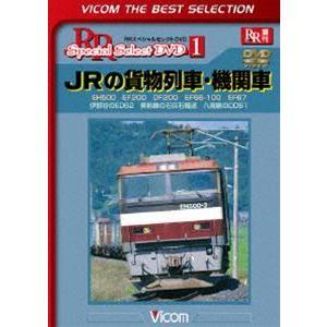 ビコムベストセレクション JRの貨物列車・機関車 EH500 EF200 DF200 EF66-100 EF67 伊那谷のED62 美祢線の石灰石輸送 八高線のDD51 [DVD]|ggking