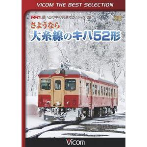 ビコムベストセレクション さようなら大糸線のキハ52形(数量限定) [DVD]|ggking