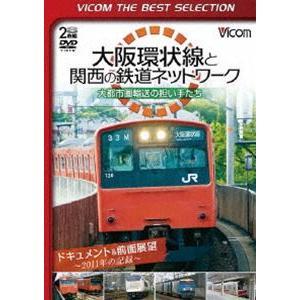 ビコムベストセレクション 大阪環状線と関西の鉄道ネットワーク 大都市圏輸送の担い手たち ドキュメント&前面展望 2011年の記録 [DVD]|ggking