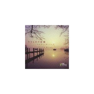 セリア・ブライアー / やすらぎの音楽〜ケルティック・ハープ [CD] ggking