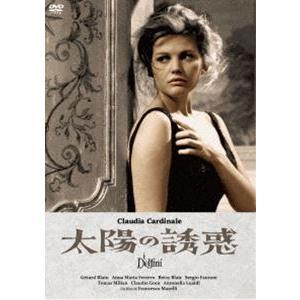 太陽の誘惑(スペシャル・プライス) [DVD]|ggking