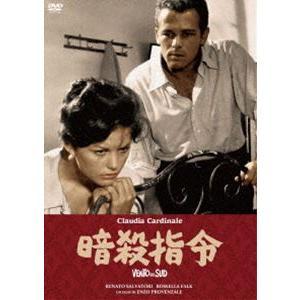 暗殺指令(スペシャル・プライス) [DVD]|ggking