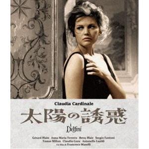 太陽の誘惑(スペシャル・プライス) [Blu-ray]|ggking
