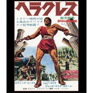 種別:Blu-ray スティーブ・リーブス ピエトロ・フランチーシ 解説:ヘラクレスは王ペリアスから...