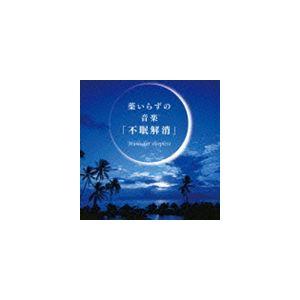 SELF RECOVERY::薬いらずの音楽 不眠解消 [CD]