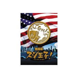 銀幕版 スシ王子! 〜 ニューヨークへ行く 〜 並 [DVD]|ggking