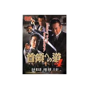 種別:DVD 清水健太郎 津島勝 解説:清水健太郎主演の人気シリーズ「首領への道」第4弾。 販売元:...