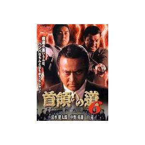 種別:DVD 清水健太郎 石原興 解説:清水健太郎主演の人気シリーズ「首領への道」第6弾。 販売元:...